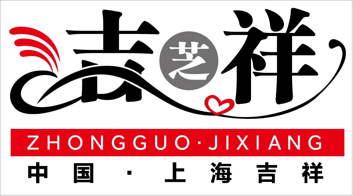 上海吉芝祥装饰材料有限公司
