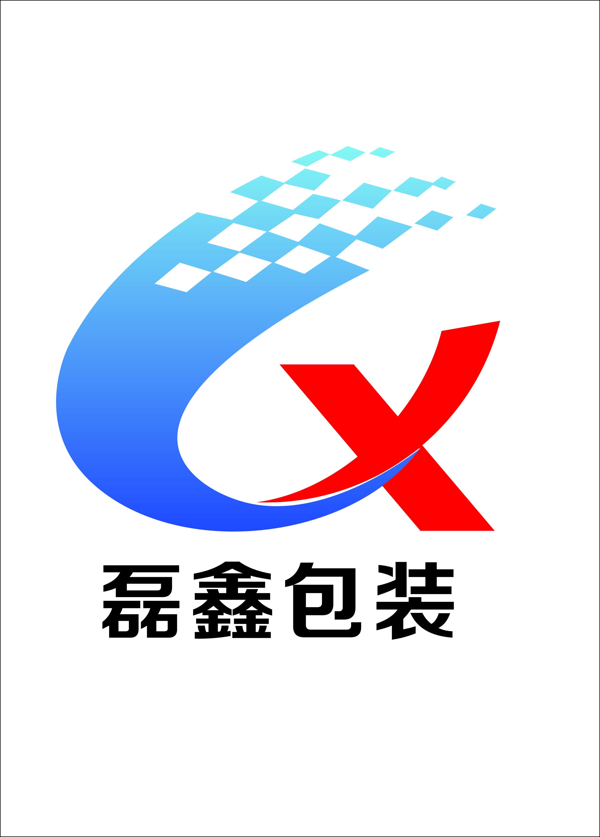 河南磊鑫包装有限公司