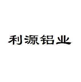 隆林利源商贸有限公司