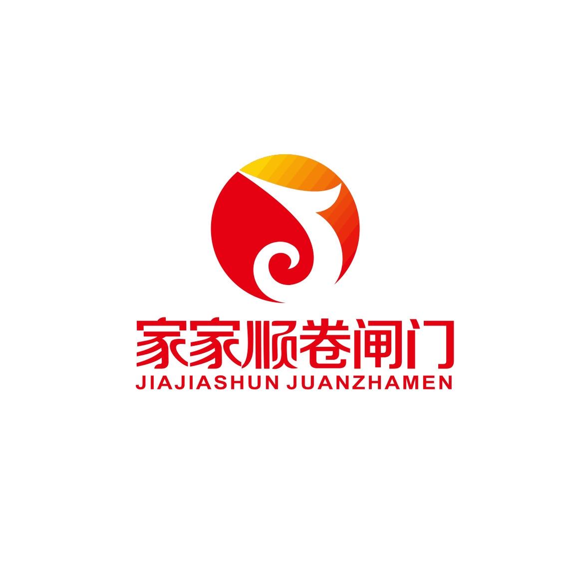 深圳市家家顺电动卷闸门有限公司