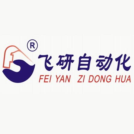 东莞市飞研自动化设备有限公司