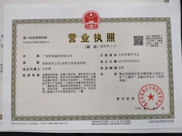 广东匠铝建材有限公司
