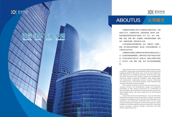 江西星铝科技有限公司