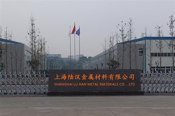 上海陆汉金属材料有限公司