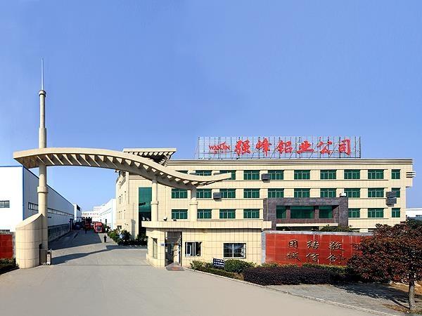 黄山市强峰铝业有限公司