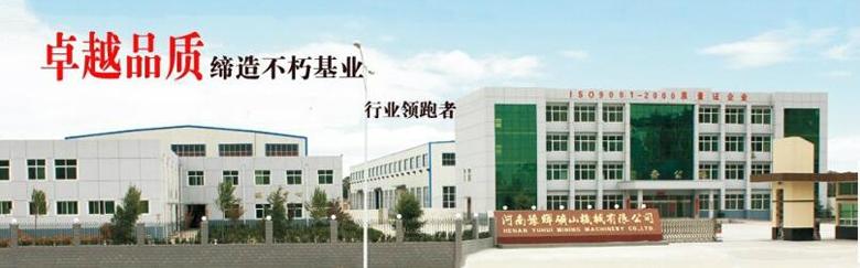 河南豫晖矿山机械设备有限公司