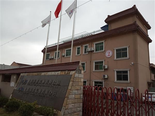 上海港旺铝制品有限公司