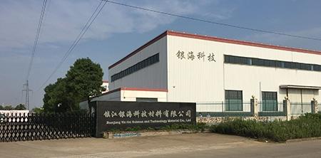 镇江银海科技材料有限公司