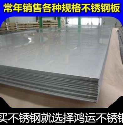 321白钢板不锈钢板价格=铝板网