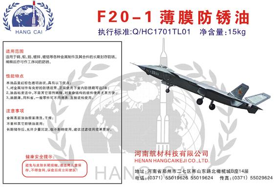 航材F20-1薄膜防锈油生产厂家量大从优