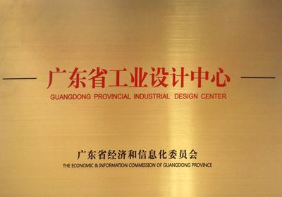 广东省工业设计中心400副本.jpg