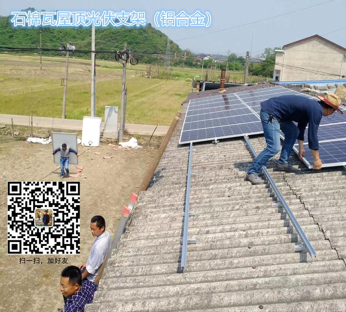 石棉瓦屋顶光伏电站用铝合金光伏支架
