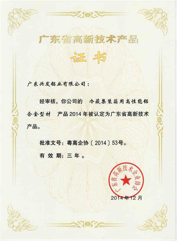 广东省高新技术产品证书《冷藏集装箱用高性能铝合金型材》2014.12.jpg