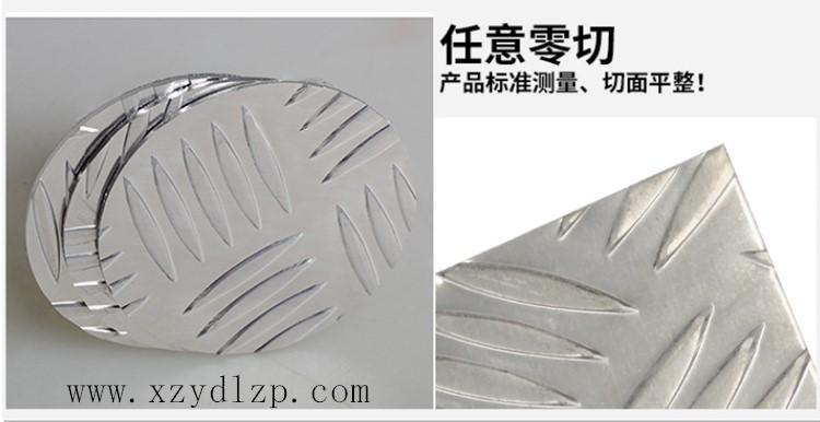 1060五条筋花纹铝板量大从优