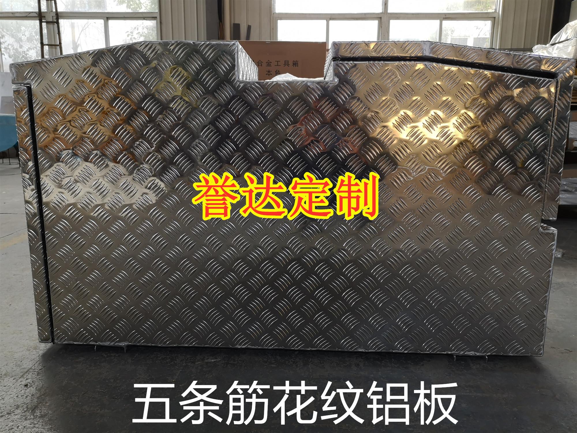 誉达定制房车专项使用铝合金工具箱