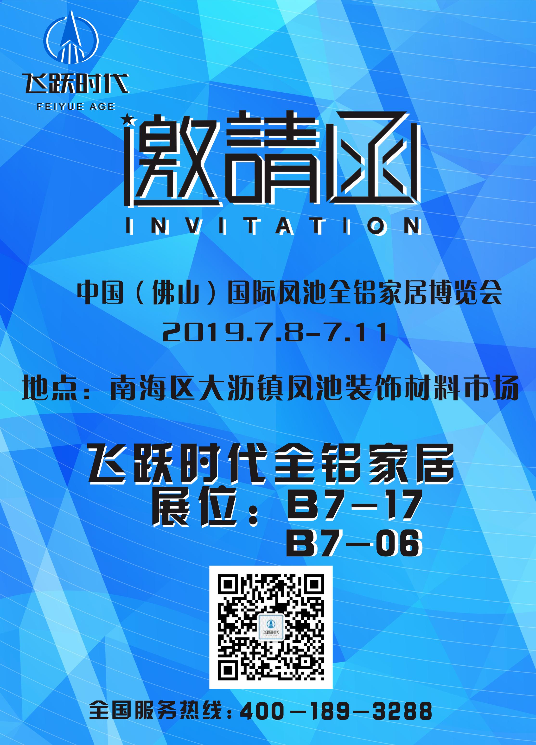 2019年7月8-11中国(佛山)全部凤池全铝家居博览会,邀请您参加.jpg