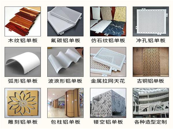 镂空雕花铝单板价格如何 多少钱一米
