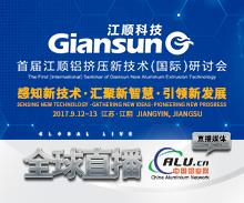 首屆江順鋁擠壓新技術(國際)研討會