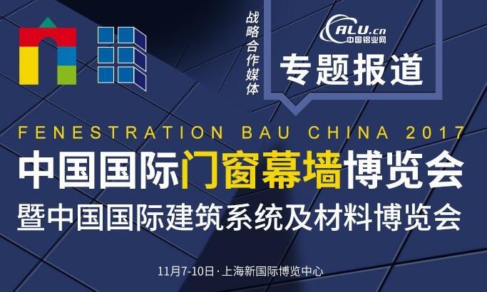 2017中國國際門窗博覽會