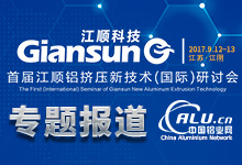 2017首屆江順鋁擠壓技術(國際)研討會