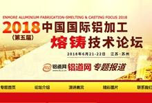 2018中国国际铝加工熔铸技术工艺交流峰会