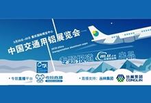CTA2018第四屆中國交通用鋁展