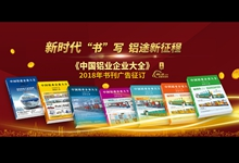 2018中國鋁業企業大全征訂