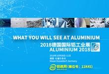 2018德国国际铝工业展