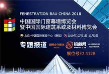 FENESTRATION BAU China 2018