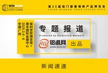 2019第25屆廣州鋁門窗幕墻博覽會