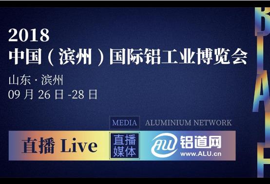 2018中國(濱州)國際鋁工業博覽會