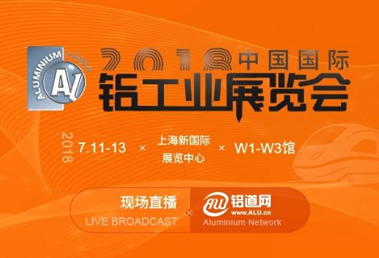 2018 中國國際鋁工業展覽會