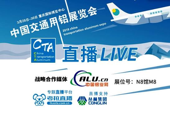 2018第四屆中國交通用鋁展