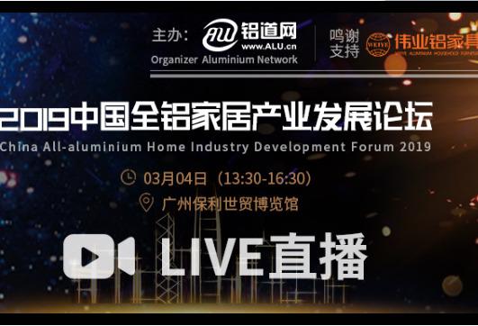 2019中國全鋁家居產業發展論壇