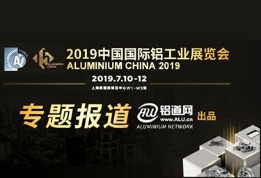 2019中國國際鋁工業展覽會