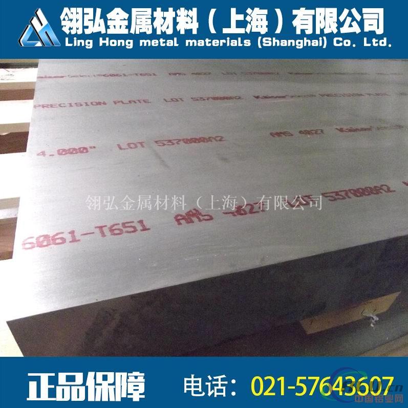 7A01阳极氧化铝合金板
