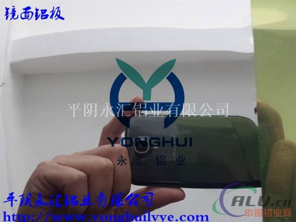镜面铝板生产制造商平阴永汇铝业