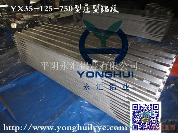 品质山东诚信天下,永汇铝业铝合金瓦楞板