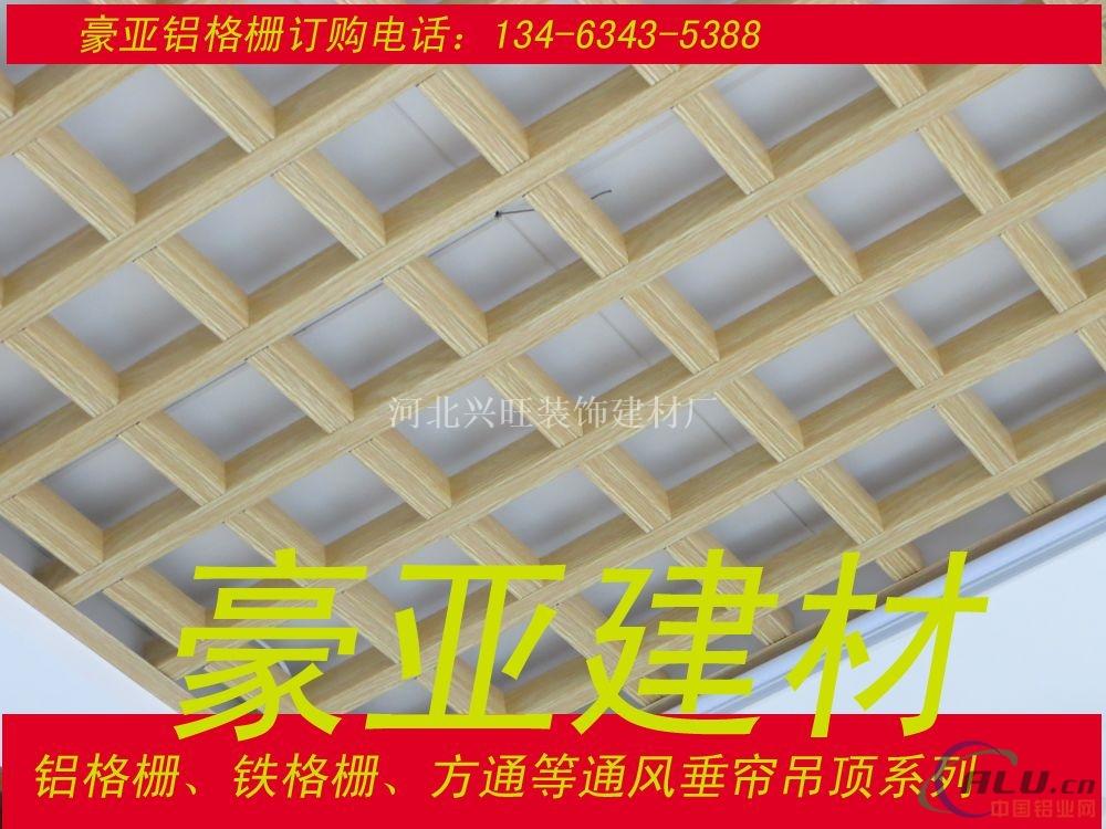 产品描述:平底格栅质材轻巧、外观简洁、立体感强、造型新颖、广泛的应用于市场。 形 状:方格形状、地面平底。 制造工艺:模压成型。 材 料:铝质、铁质。 表面处理:静电粉末喷涂。 厚 度:铝质0.3-0.8mm、铁质0.21-0.35mm。 颜 色:常规颜色有亚白、亚黑,其它颜色可定做。 常用规格:50×50、75×75、110×110、150×150、200×200这都是常规规格特殊规格可定做。 铝格栅吊顶工艺流程、操作工艺 1.