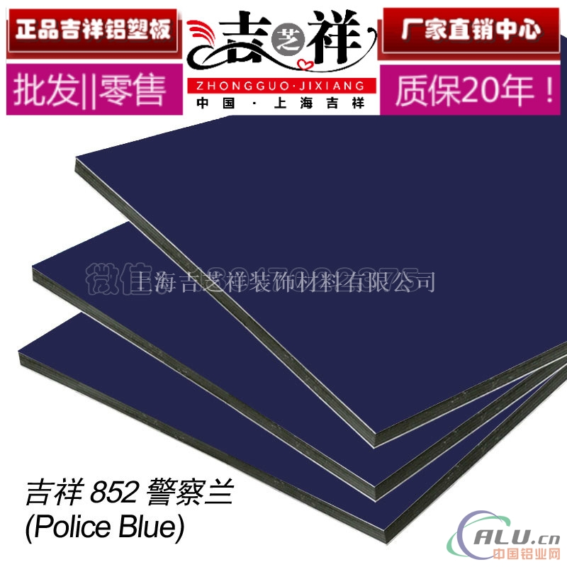 吉祥铝塑板生料熟料4mm18s警 察兰铝塑板