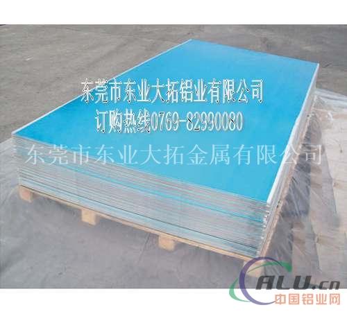 供应5A06防锈铝板 5A06铝板价格