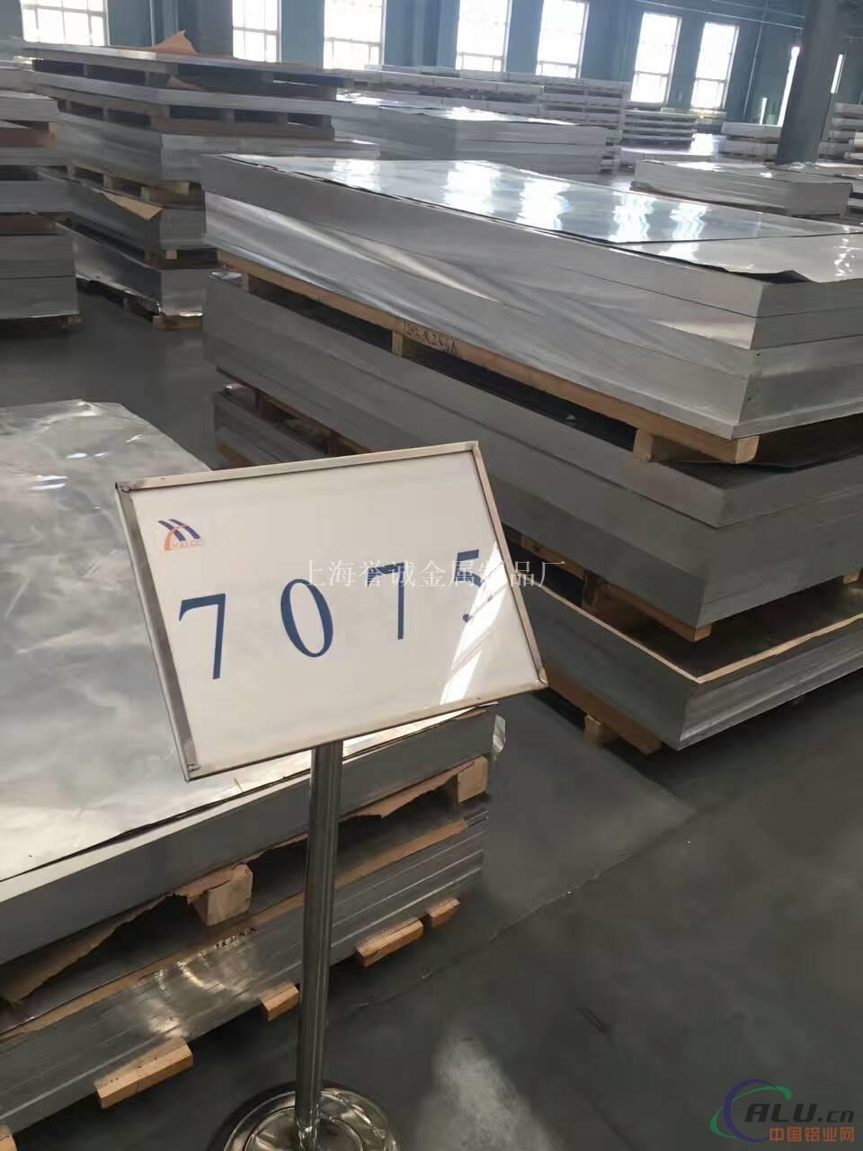 7075高硬度铝板 7075棒材