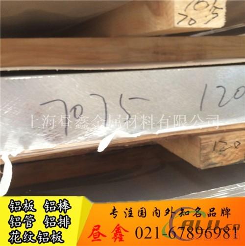 7020铝板切割 7020铝棒零卖