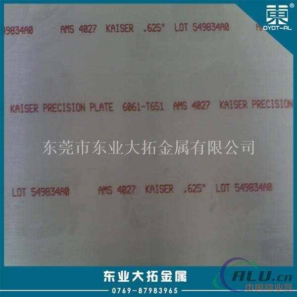 氧化铝6201铝板 耐磨损6201铝薄板