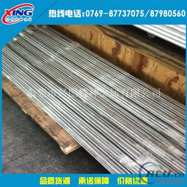 出售7075-T6铝棒 进口7075-T6铝板