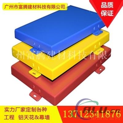 定制各种颜色氟碳铝单板铝单板厂家