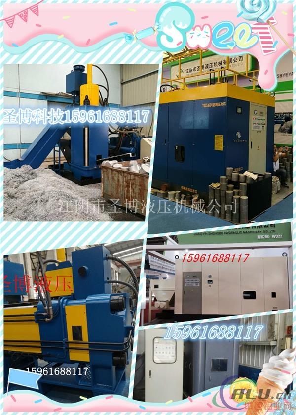 立式500吨铝合金废料压块机