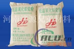 大量提供99氧化铝造粒粉