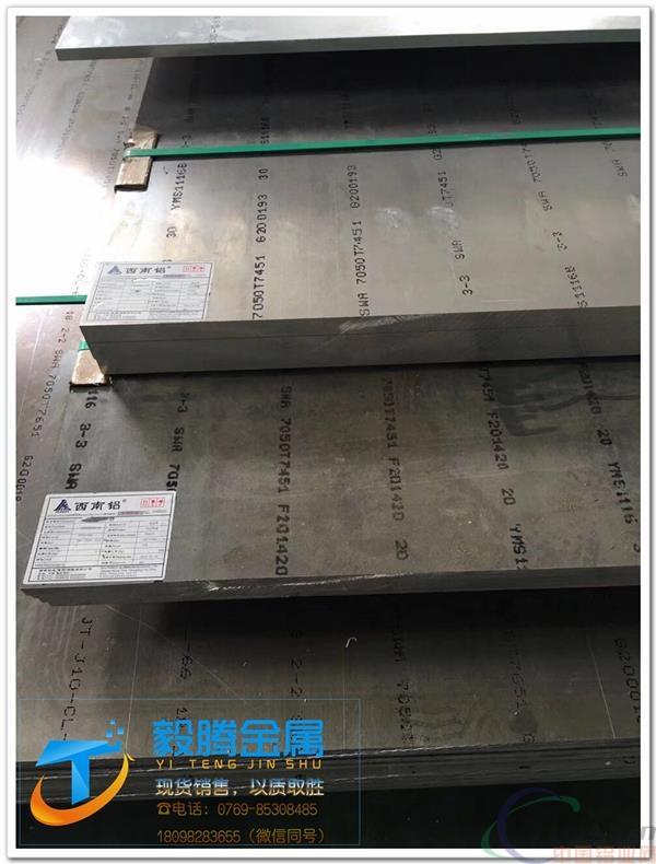 6061进口铝板 毅腾中厚板厂家成批出售