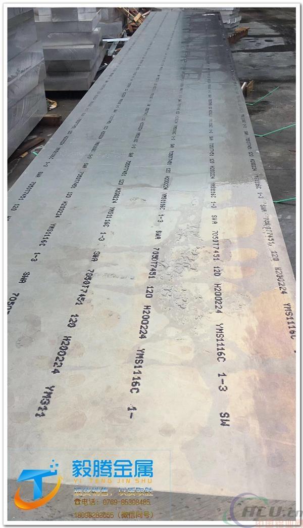 毅腾铝合金al7075超硬铝板铝板